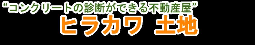 """""""コンクリートの診断ができる不動産屋""""ヒラカワ 土地"""
